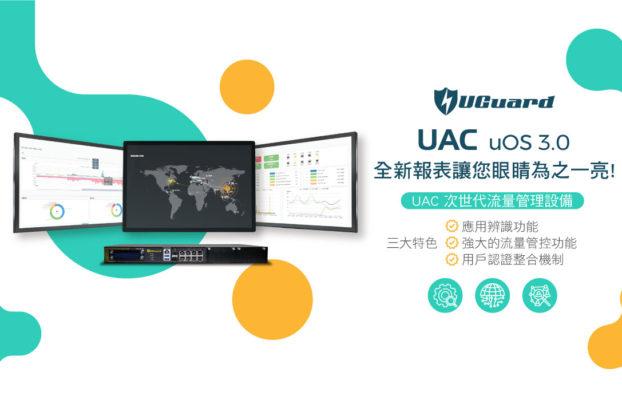 UGuard uOS 3.0 全新報表讓您眼睛為之一亮!